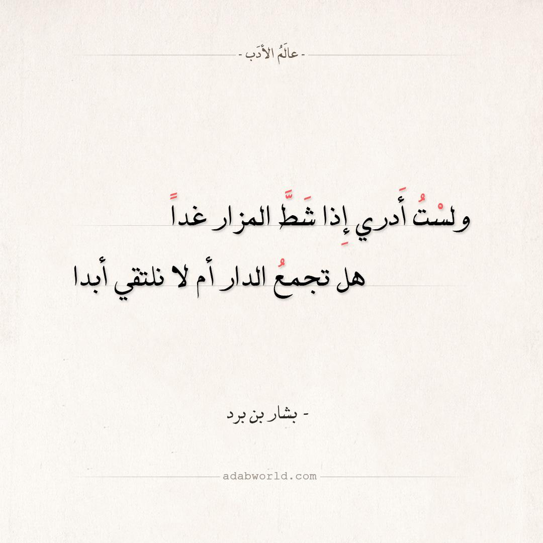 شعر بشار بن برد - إن الوداع من الأحباب نافلة