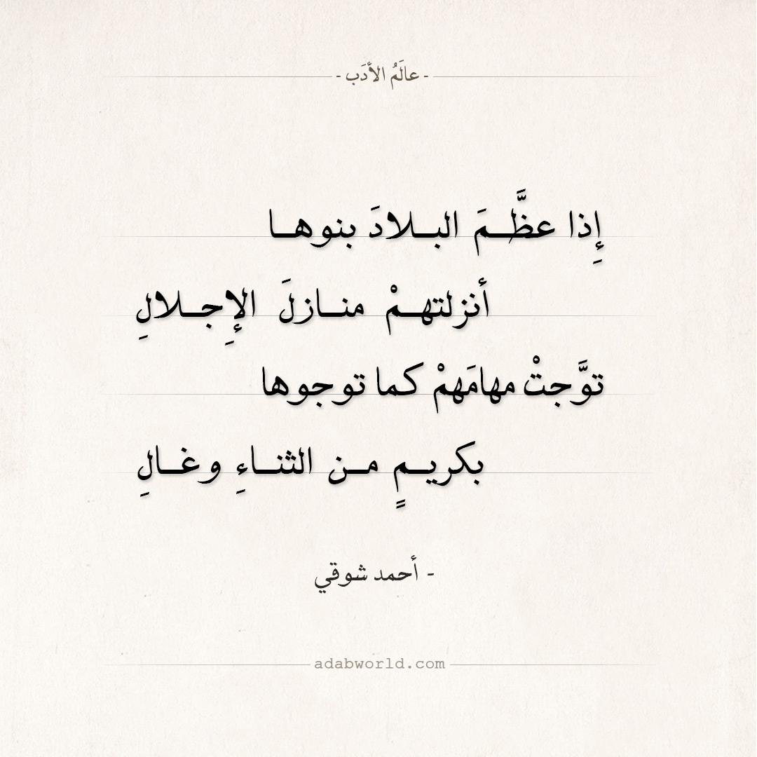 شعر أحمد شوقي - إذا عظم البلاد بنوها