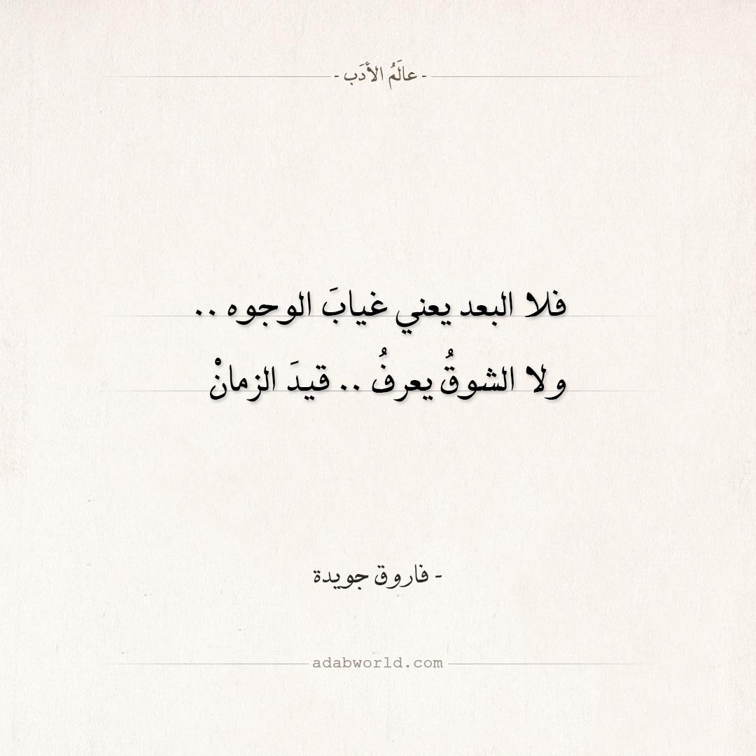 شعر فاروق جويدة - فلا البعد يعني غياب الوجوه