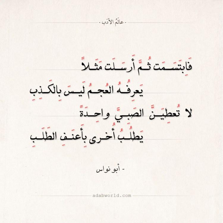 شعر أبو نواس - سألتها قبلة ففزت بها