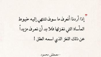 اقتباسات مصطفى محمود - اللغز الذي اسمه العقل