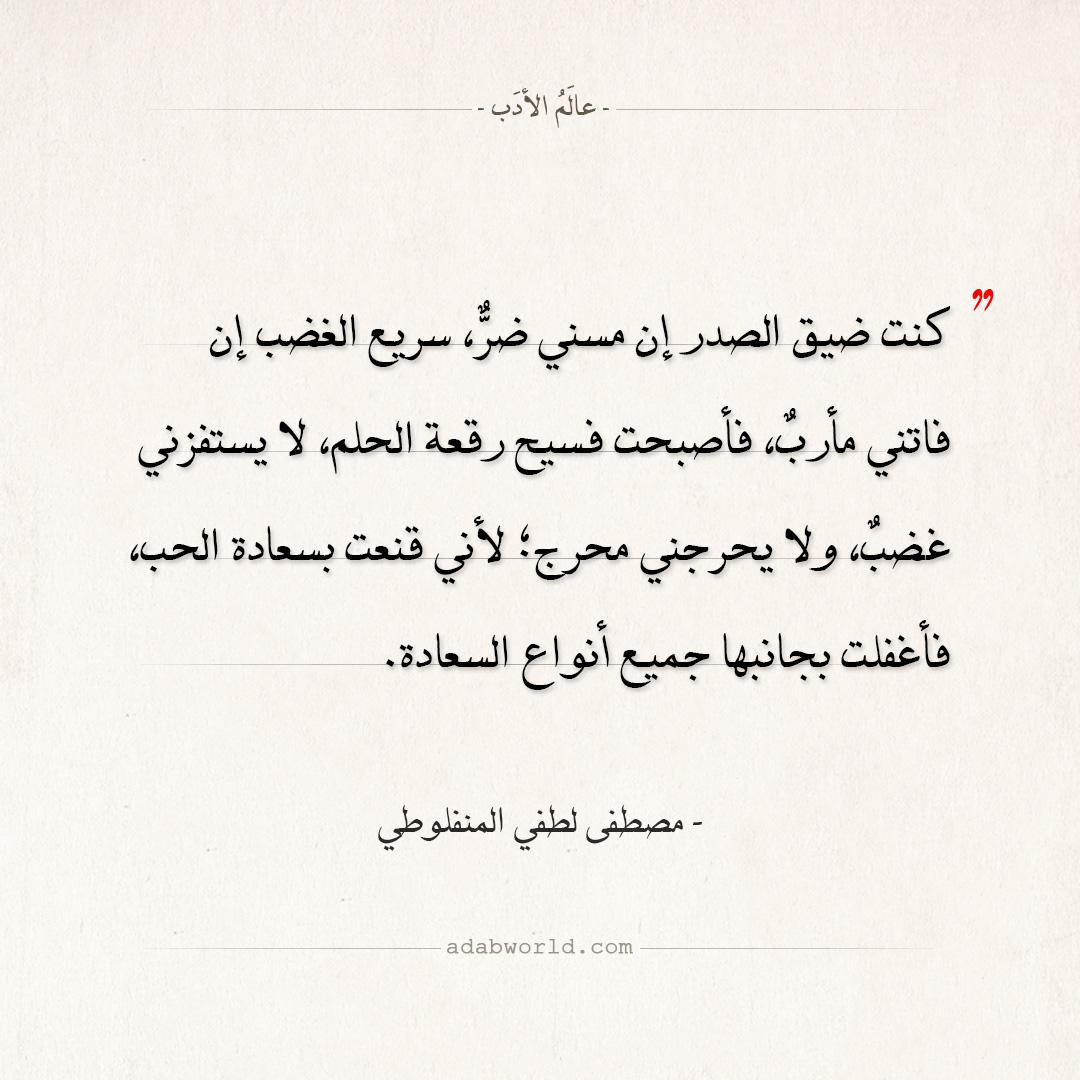 اقتباسات المنفلوطي - جميع أنواع السعادة