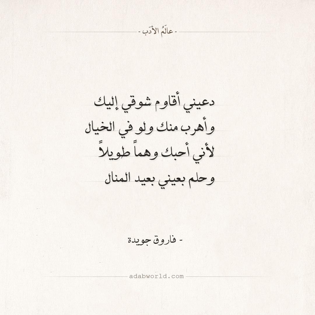 شعر فاروق جويدة - دعيني أقاوم شوقي إليك