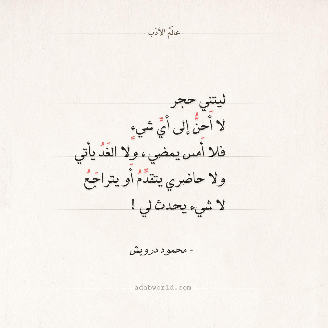 شعر محمود درويش - ليتني حجر