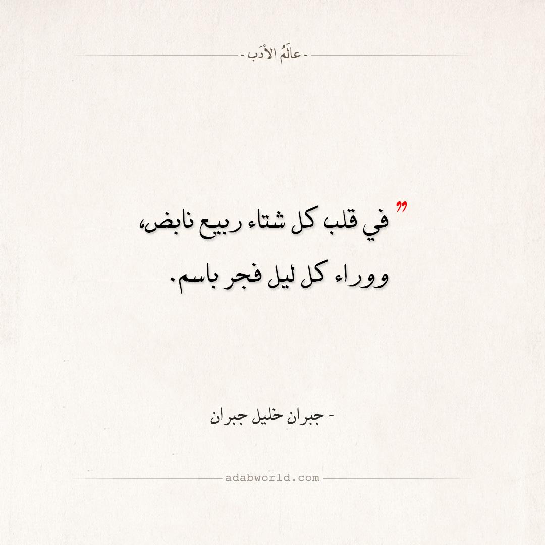 اقتباسات جبران خليل جبران - شتاء وليل