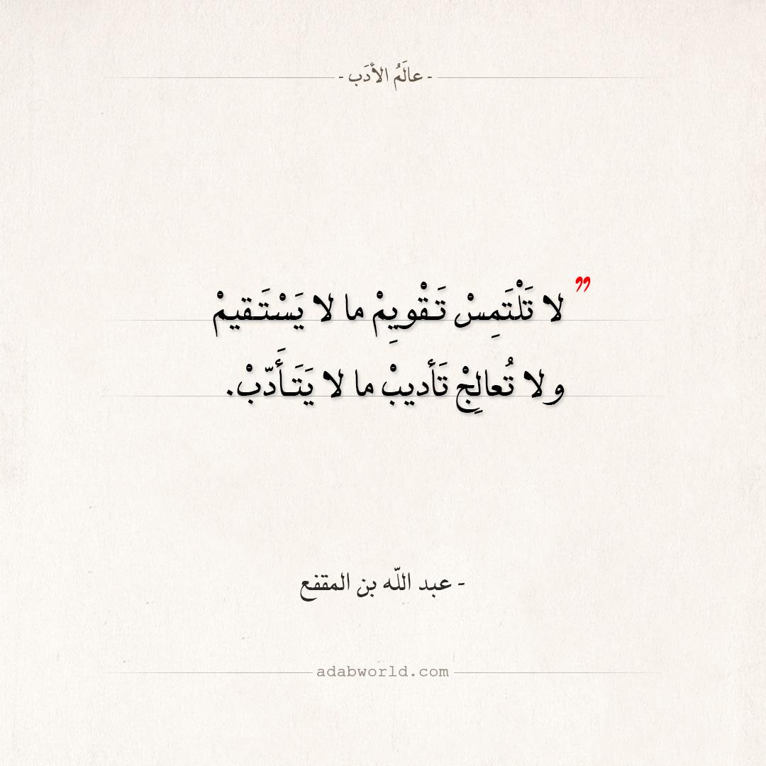 اقتباسات عبد الله بن المقفع - التقويم والتأديب