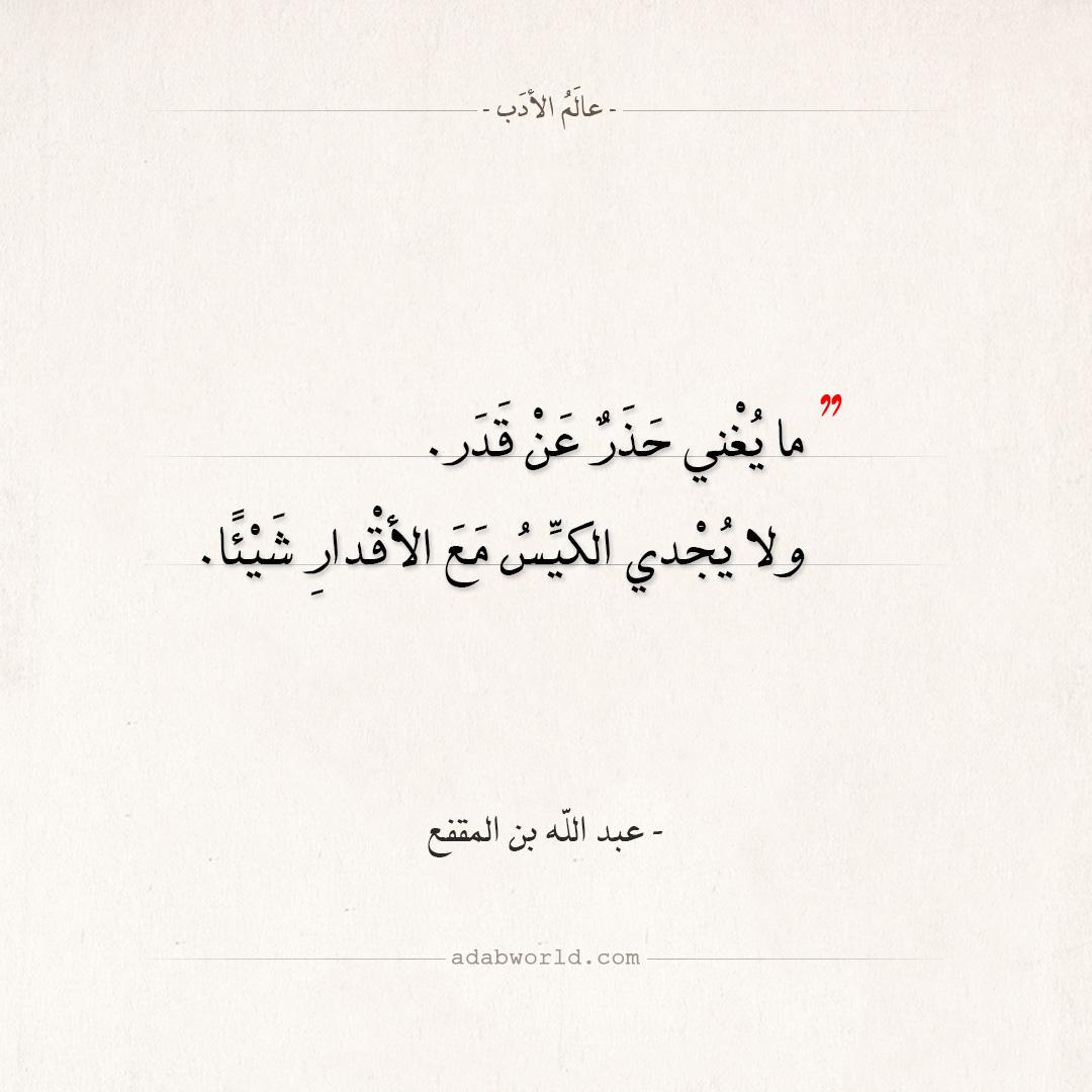 اقتباسات عبد الله بن المقفع - الحذر والأقدار