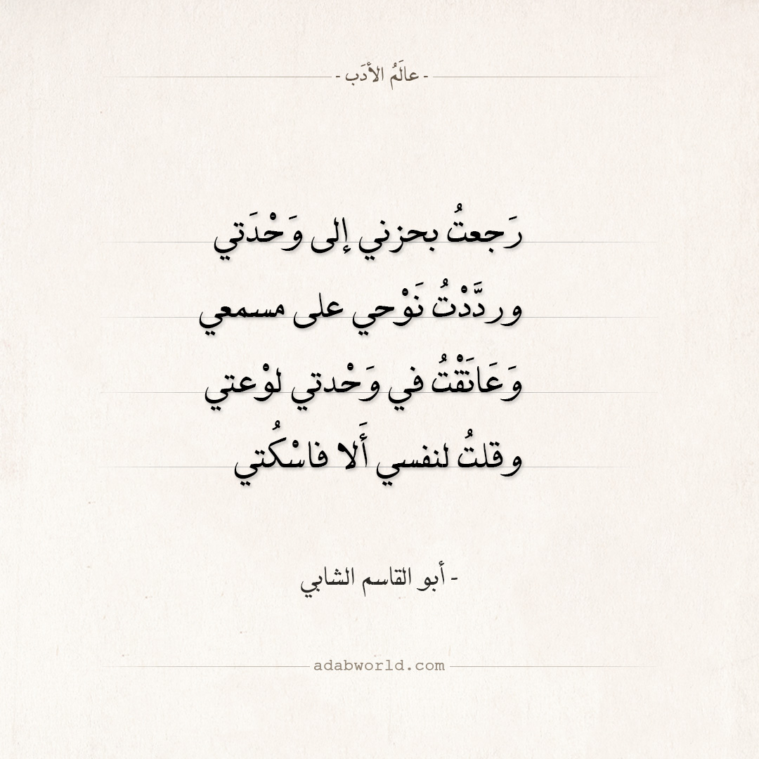 شعر أبو القاسم الشابي - رجعت بحزني إلى وحدتي