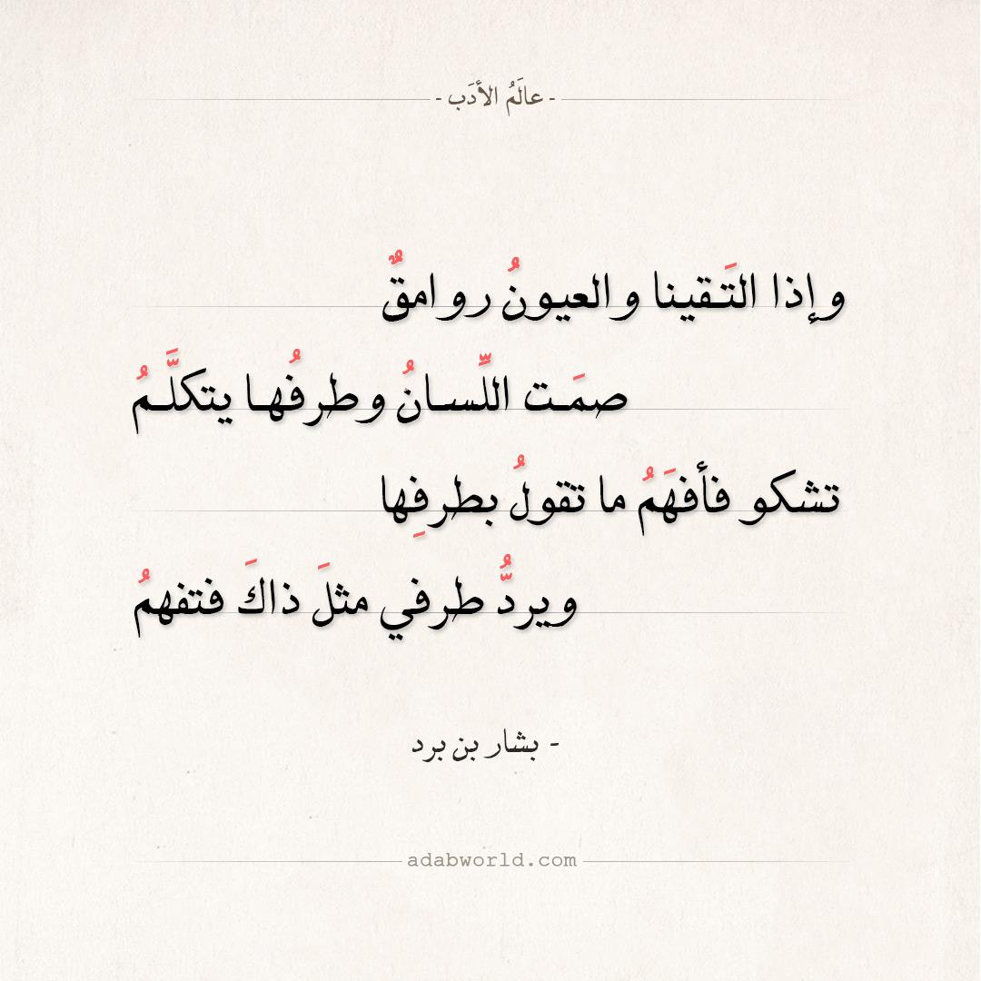 شعر بشار بن برد - وإذا التقينا والعيون روامق