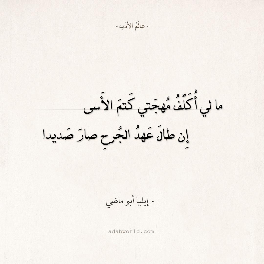 شعر إيليا أبو ماضي - ما لي أكلف مهجتي كتم الأسى
