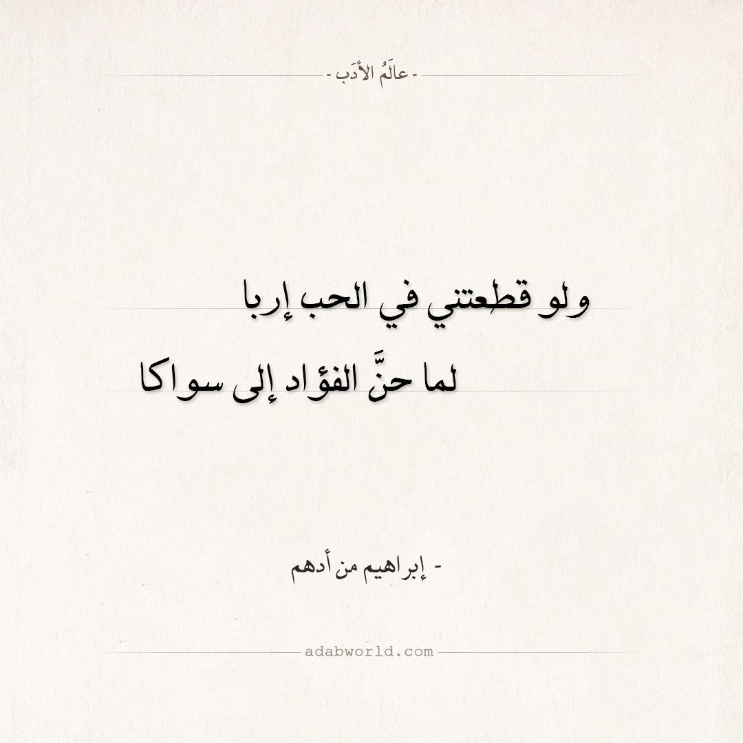 شعر إبراهيم من أدهم - ولو قطعتني في الحب إربا