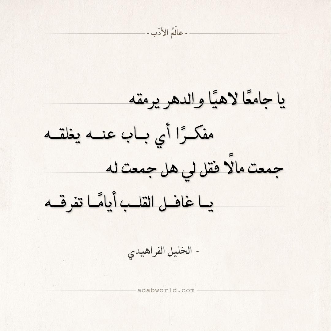 شعر الخليل الفراهيدي - يا جامعا لاهيا و الدهر يرمقه