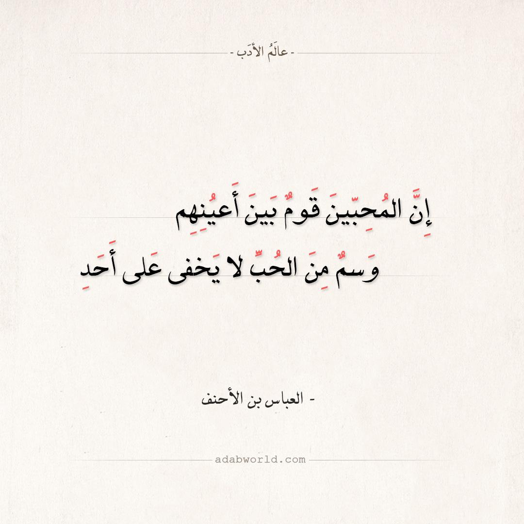 شعر العباس بن الأحنف - إن المحبين قوم بين أعينهم