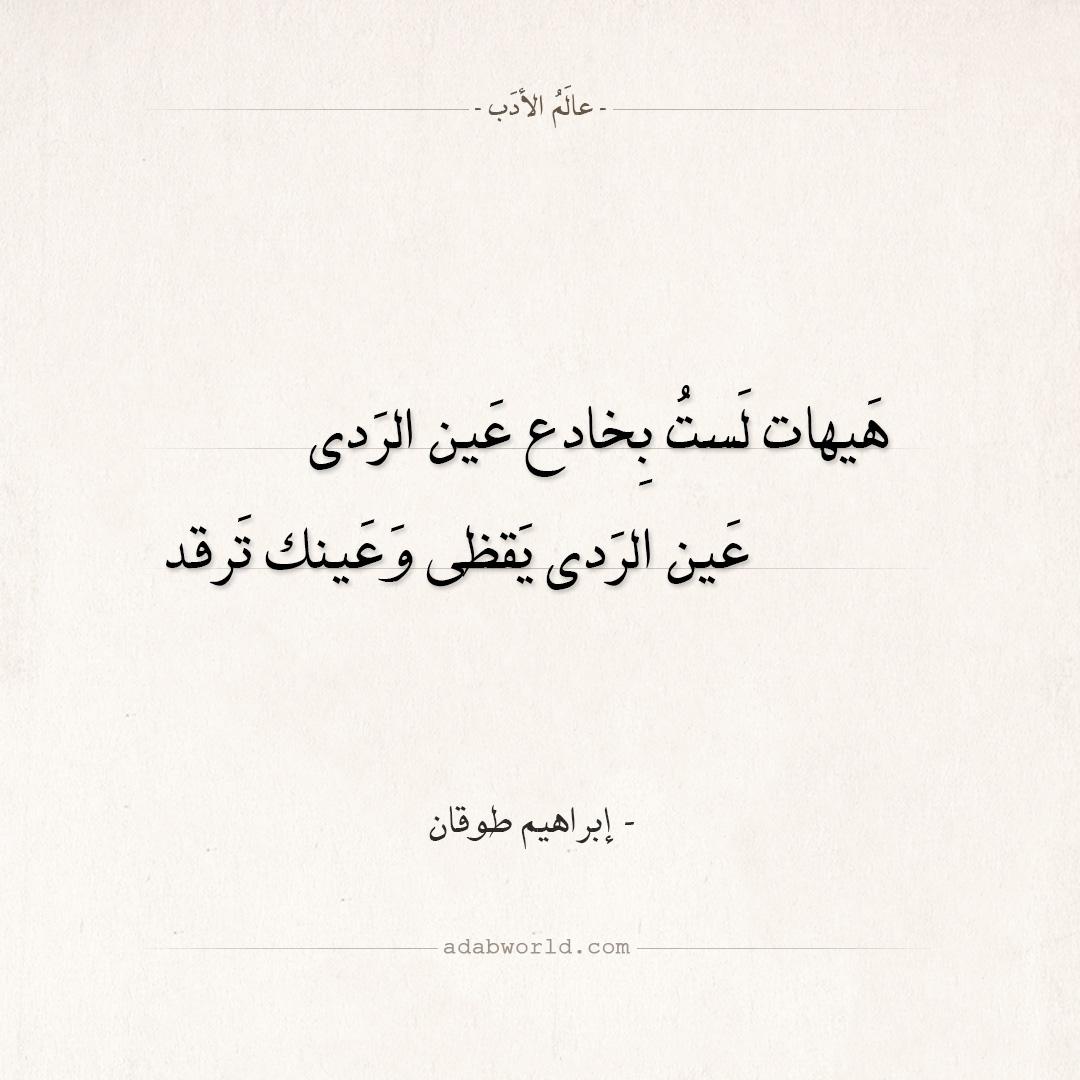 شعر إبراهيم طوقان - هيهات لست بخادع عين الردى
