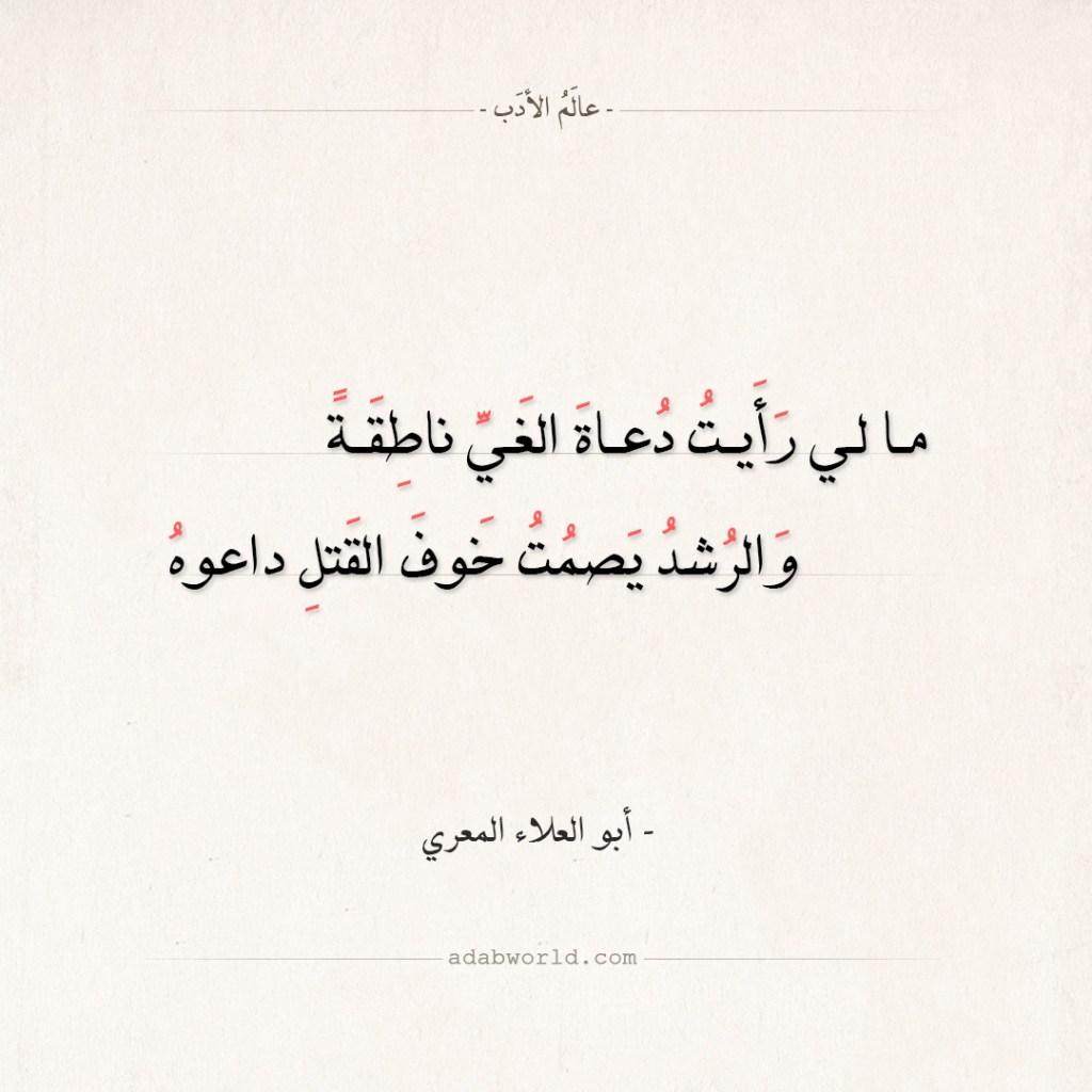 شعر أبو العلاء المعري - ما لي رأيت دعاة الغي ناطقة