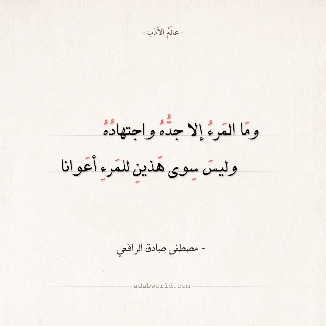 مصطفى صادق الرافعي - وما المرء إلا جده واجتهاده