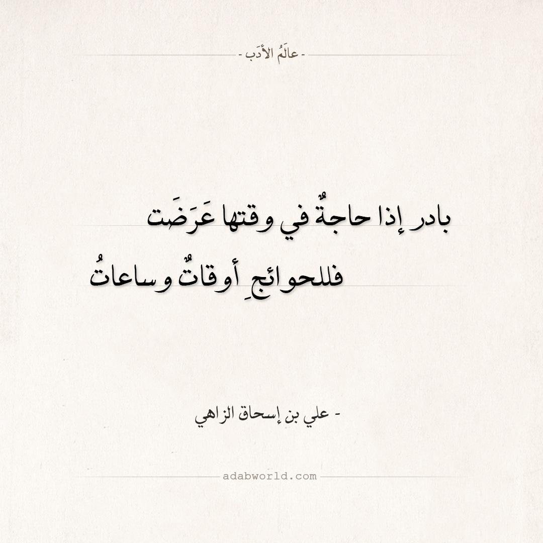 شعر علي بن إسحاق الزاهي - بادر إذا حاجة في وقتها عرضت