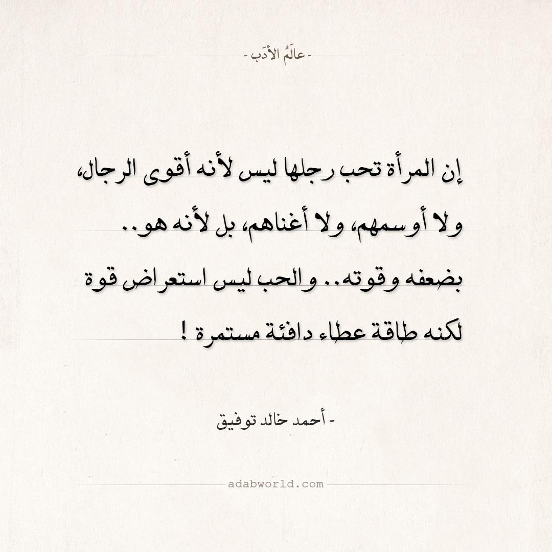 اقتباسات أحمد خالد توفيق - والحب ليس استعراض قوة