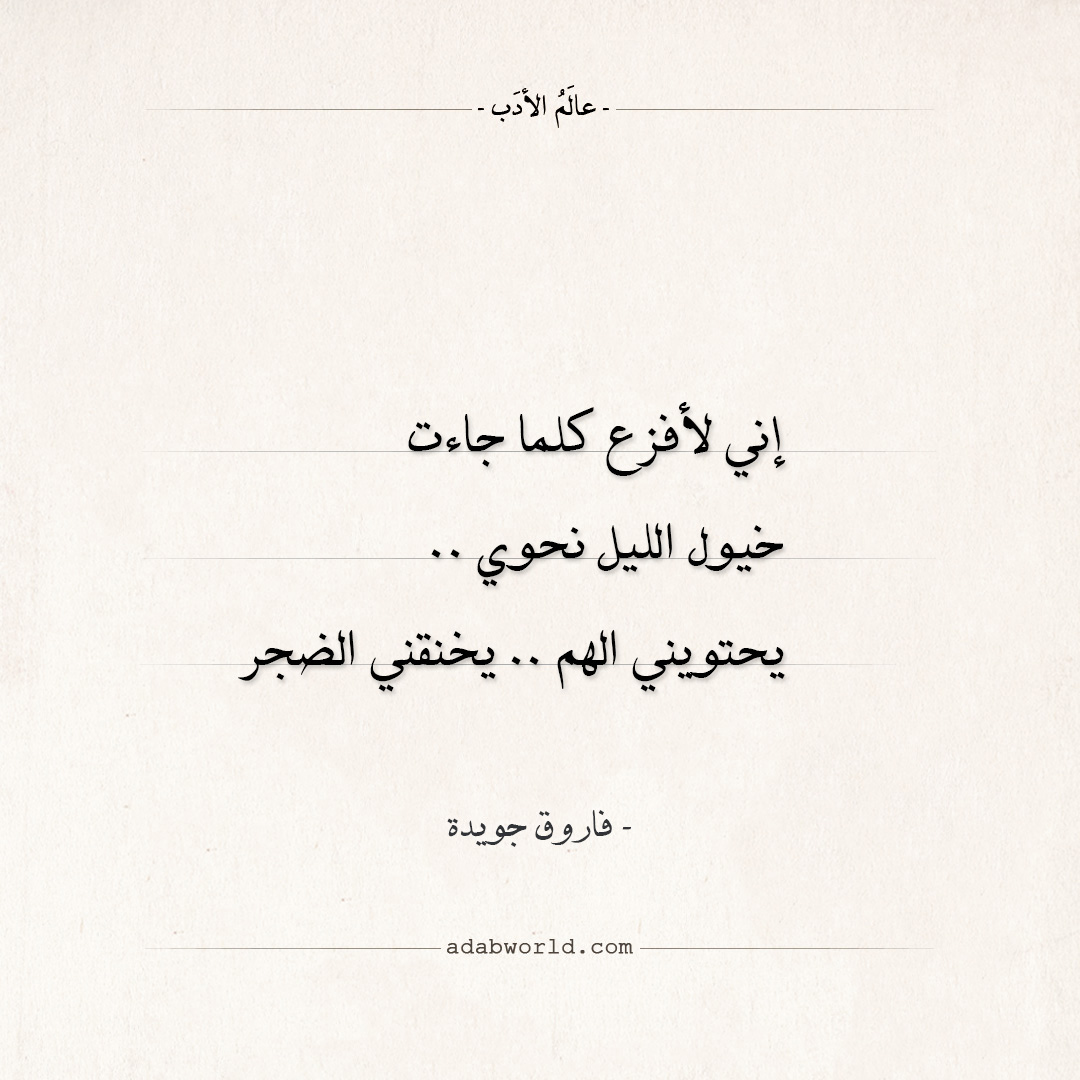 شعر إبراهيم ناجي - و عض من أسف إبهامه ندما
