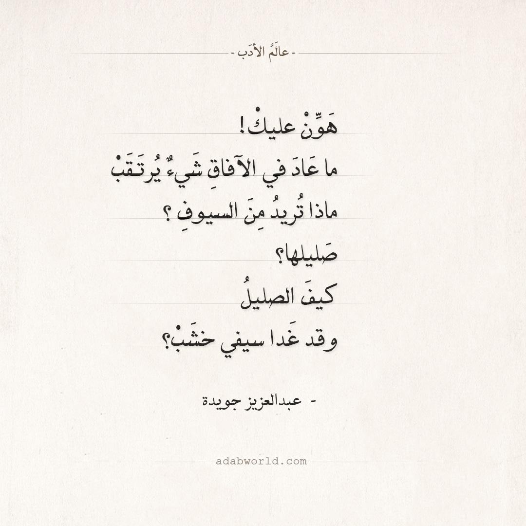 شعر عبدالعزيز جويدة - ما عاد في الافاق شيء يرتقب