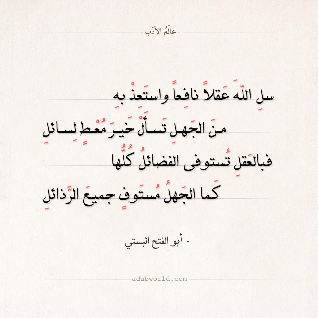 شعر أبو الفتح البستي - سل الله عقلا نافعا واستعذ به