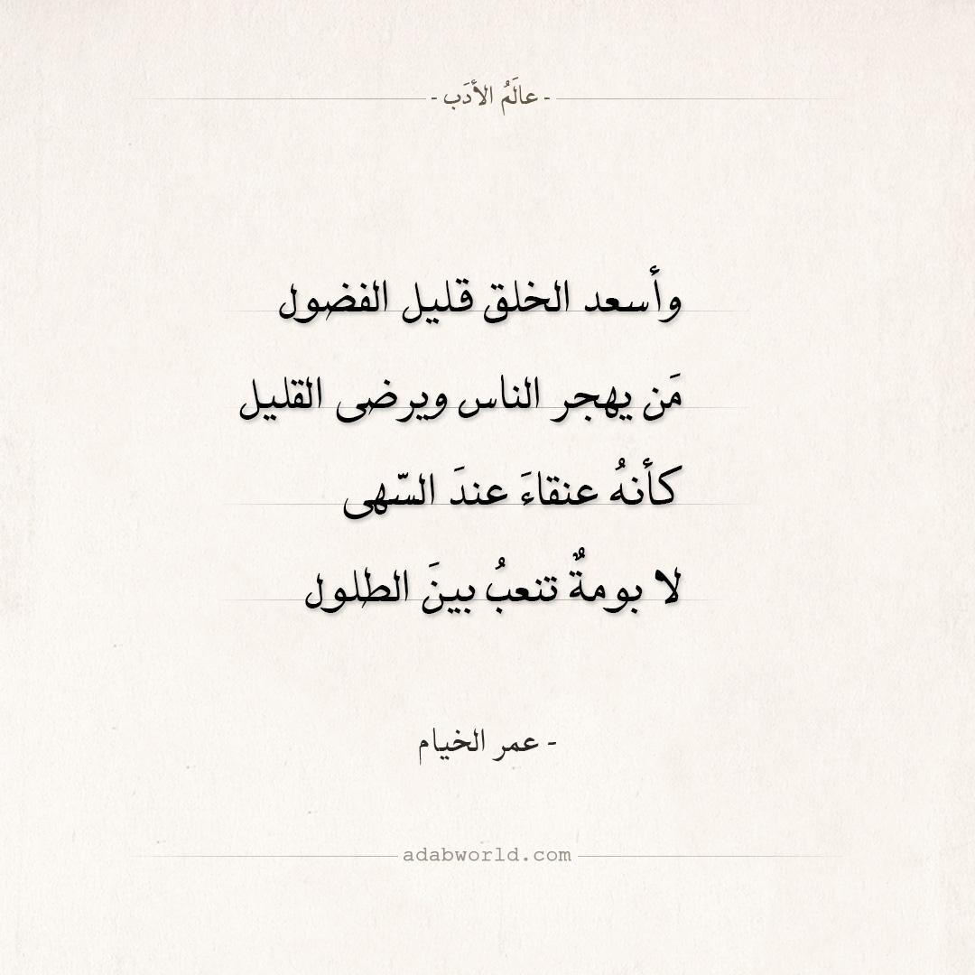 شعر عمر الخيام - وأسعد الخلق قليل الفضول