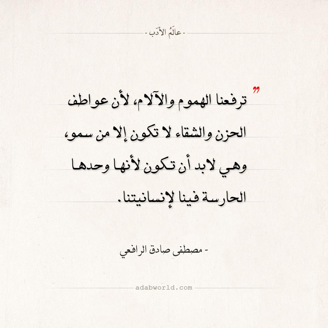 اقتباسات مصطفى صادق الرافعي - ترفعنا الهموم والآلام