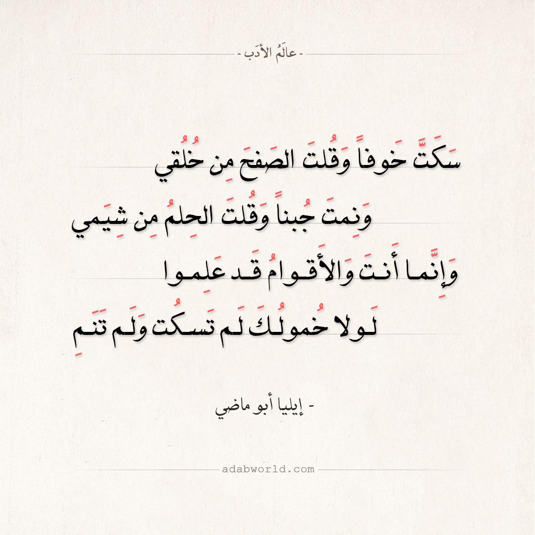 شعر إيليا أبو ماضي - سكت خوفا وقلت الصفح من خلقي