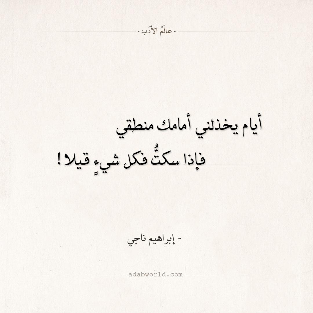 شعر إبراهيم ناجي - أيام يخذلني أمامك منطقي