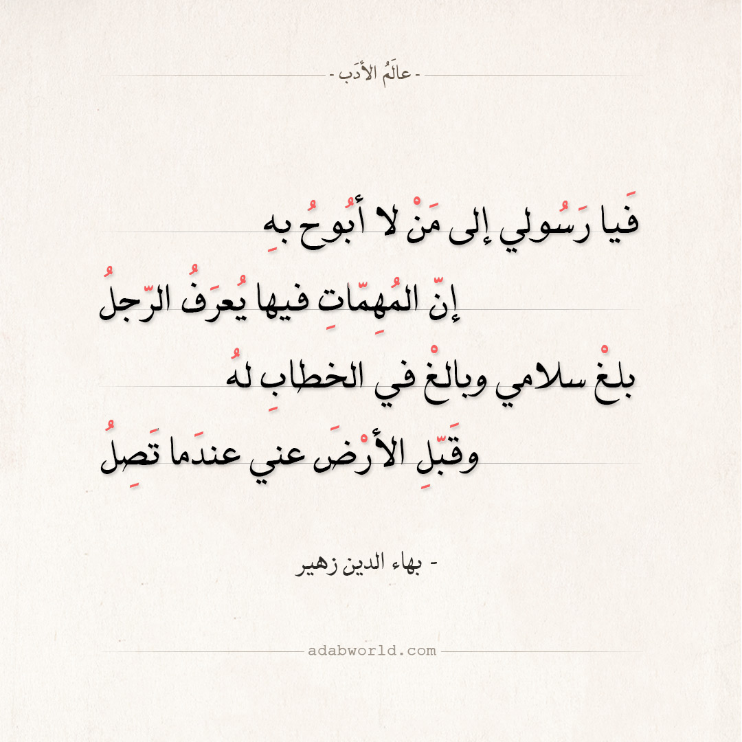 شعر بهاء الدين زهير - فيا رسولي إلى من لا أبوح به