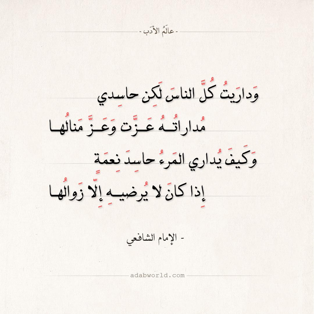 شعر الإمام الشافعي - وداريت كل الناس لكن حاسدي