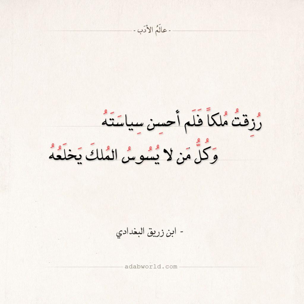 شعر ابن زريق البغدادي - رزقت ملكا فلم أحسن سياسته