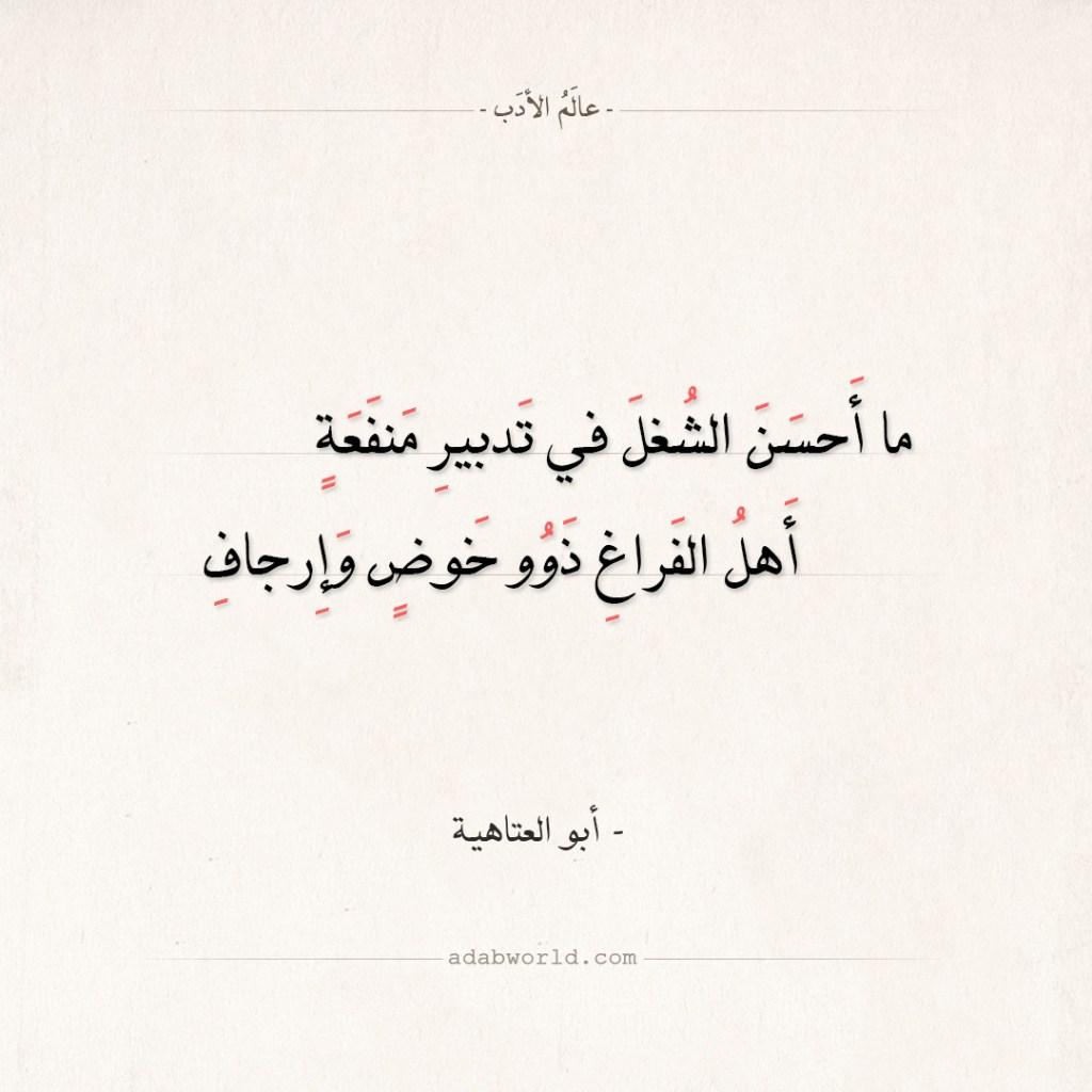 شعر أبو العتاهية - ما أحسن الشغل في تدبير منفعة