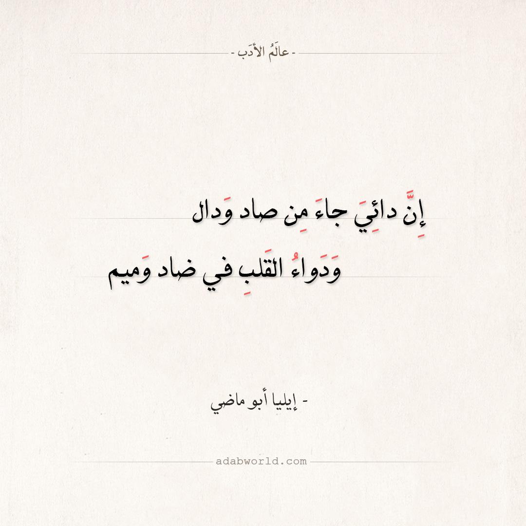 شعر إيليا أبو ماضي - إن دائي جاء من صاد ودال