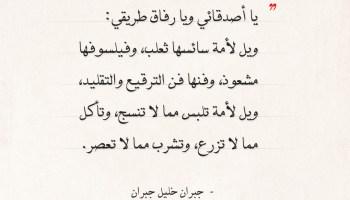اقتباسات جبران خليل جبران - ويل لأمة ..