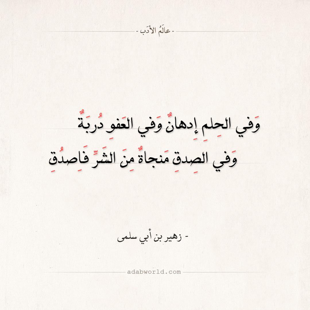 شعر زهير بن أبي سلمى - وفي الحلم إدهان وفي العفو دربة