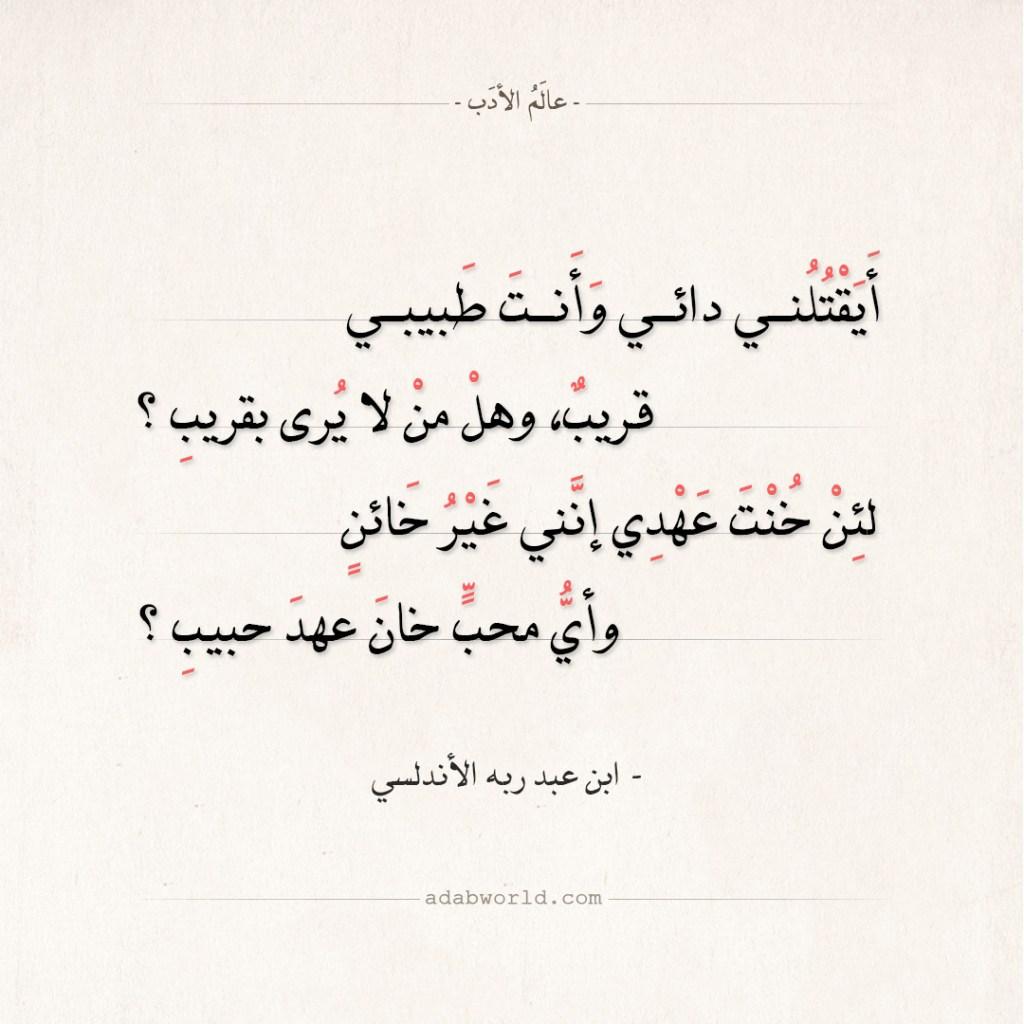 شعر ابن عبد ربه الأندلسي - أيقتلني دائي وأنت طبيبي