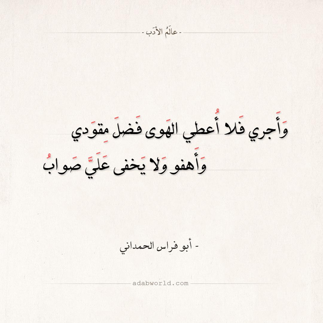 شعر أبو فراس الحمداني - وأجري فلا أعطي الهوى فضل مقودي