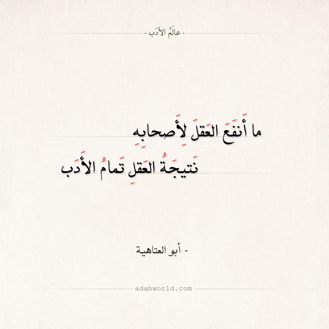 شعر أبو العتاهية - ما أنفع العقل لأصحابه
