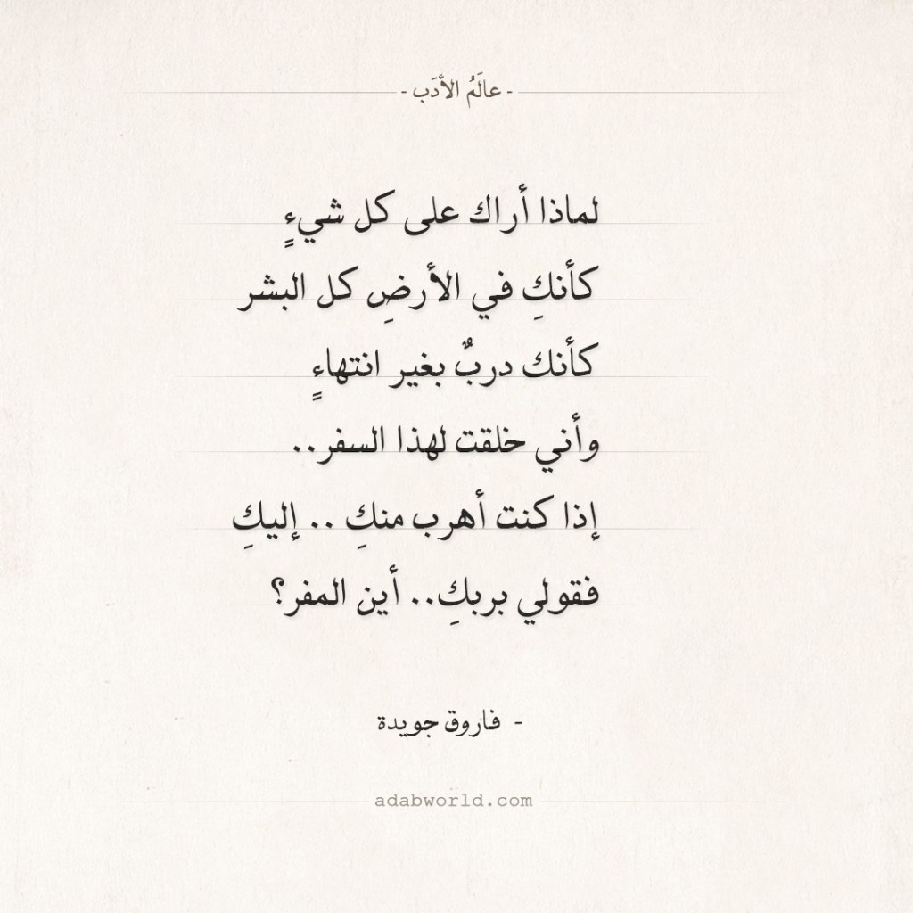 شعر فاروق جويدة - وكلانا في الصمت حزين