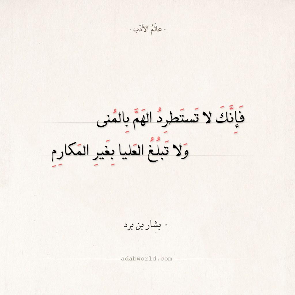 شعر بشار بن برد - فإنك لا تستطرد الهم بالمنى