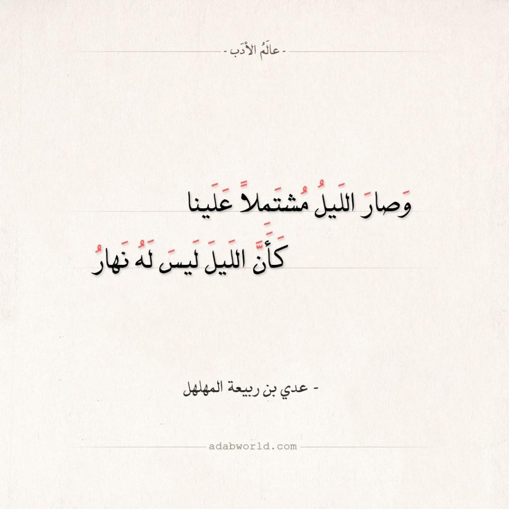 شعر المهلهل بن ربيعة - وصار الليل مشتملا علينا