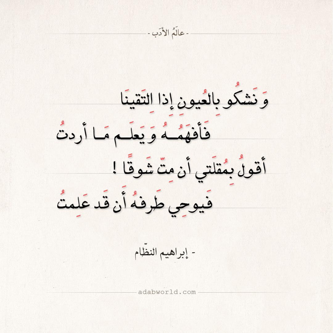شعر إبراهيم النظّام - و نشكو بالعيون إذا التقينا