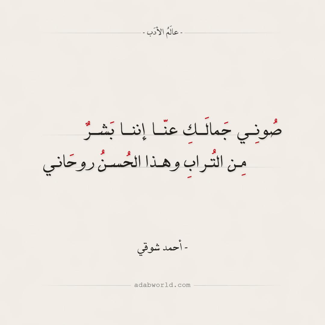 شعر أحمد شوقي - صوني جمالك عنا إننا بشر