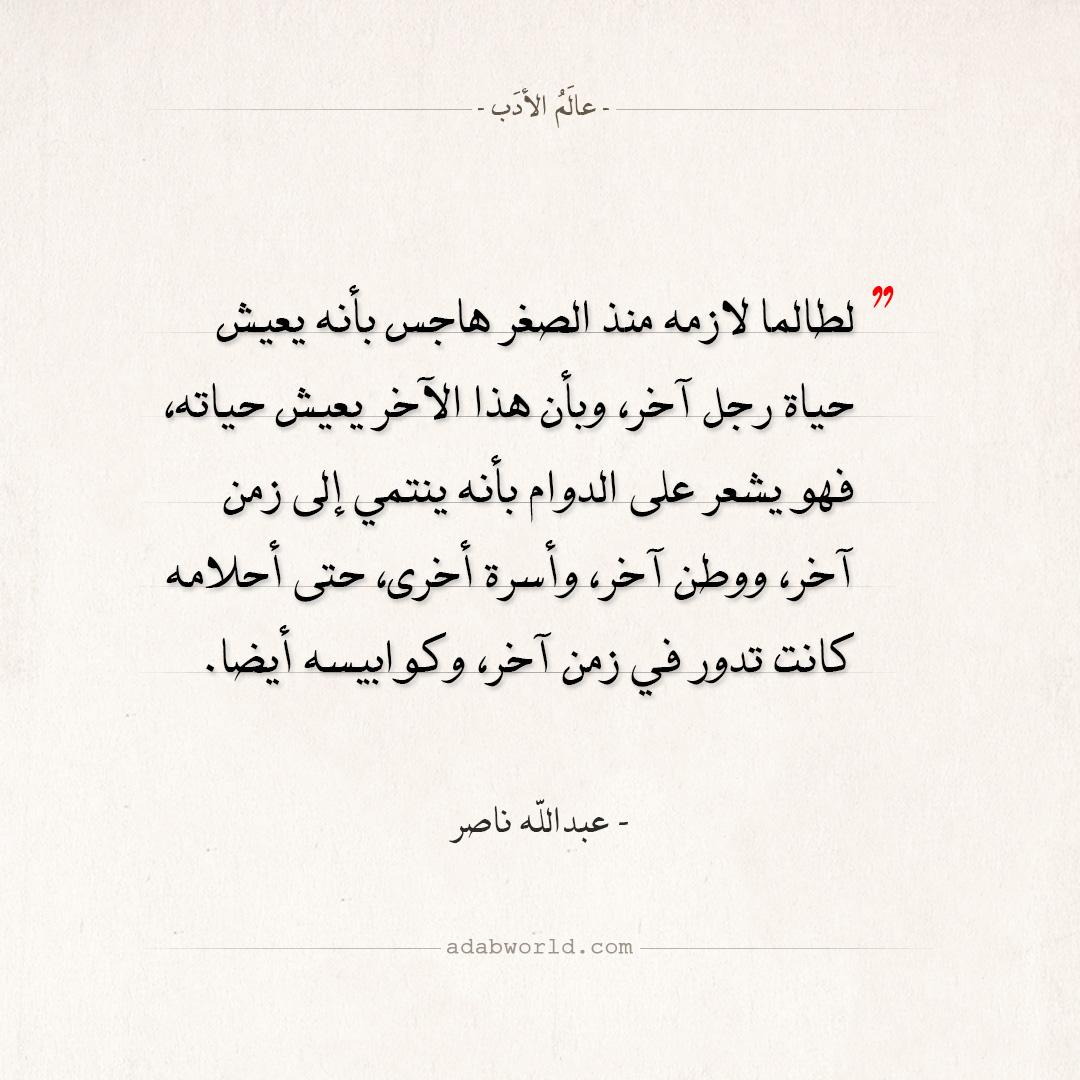 اقتباسات عبدالله ناصر - زمن آخر
