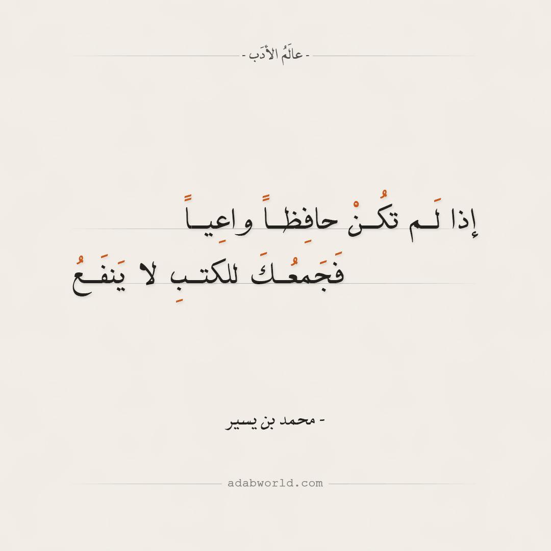 شعر محمد بن يسير - إذا لم تكن حافظا واعيا