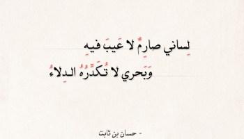 شعر حسان بن ثابت - لساني صارم لا عيب فيه