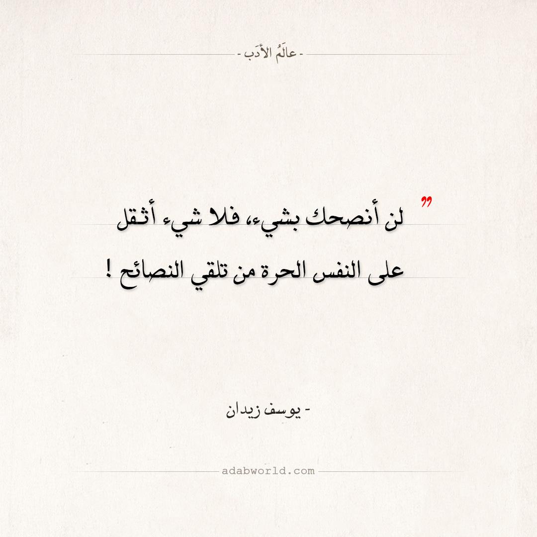 لن أنصحك بشيء - يوسف زيدان من رواية ظل الأفعى