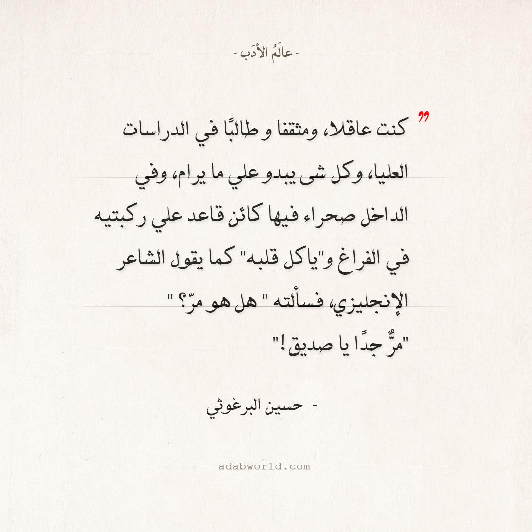 في الداخل صحراء فيها كائن قاعد علي ركبتيه - حسين البرغوثي