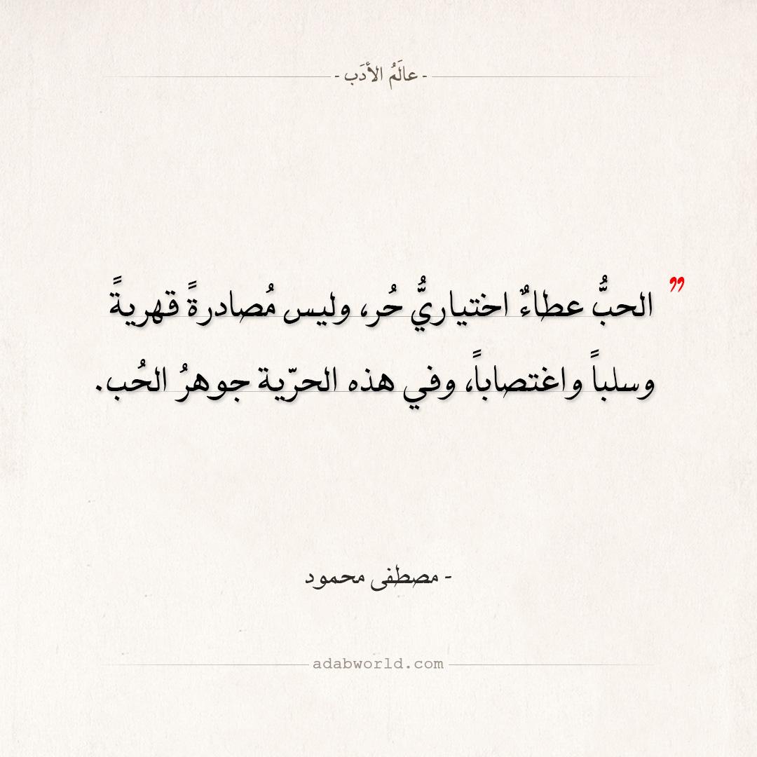 اقتباسات مصطفى محمود - جوهر الحب